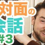 外国人との初対面で話さないと損になる!話 題4選【初対面の会話 3 / 4】|IU-Connect英会話 #182