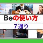 Beの使い方 7通り『英会話の練習動画』 ネイティブ音声版