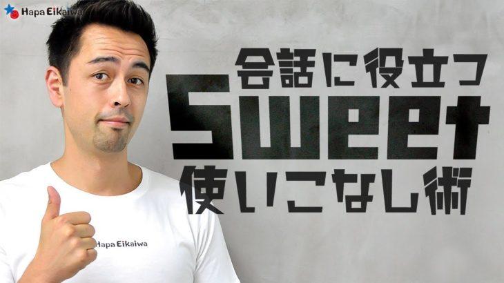 ネイティブ流「Sweet」の使い方【#227】