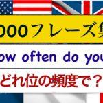 1000フレーズ集 「How often?」 どれ位の頻度で__?