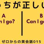どっちが正しい英語?ゼロからの英会話-ZE-015