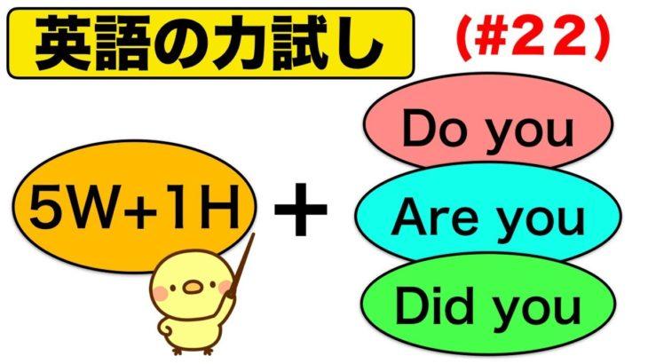 5W&1Hと組み合わせるDo you, Are you, Did you を使った英語の質問フレーズがすぐ身につく『英語の力試し』#22 (前編)