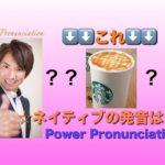 パワー 英語発音 195
