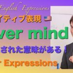 パワー ネイティブ 英語表現 36