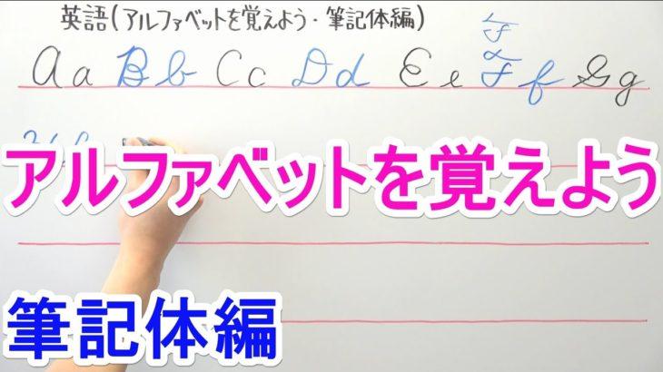 【英語】中1-0.7 アルファベットを覚えよう(筆記体編)
