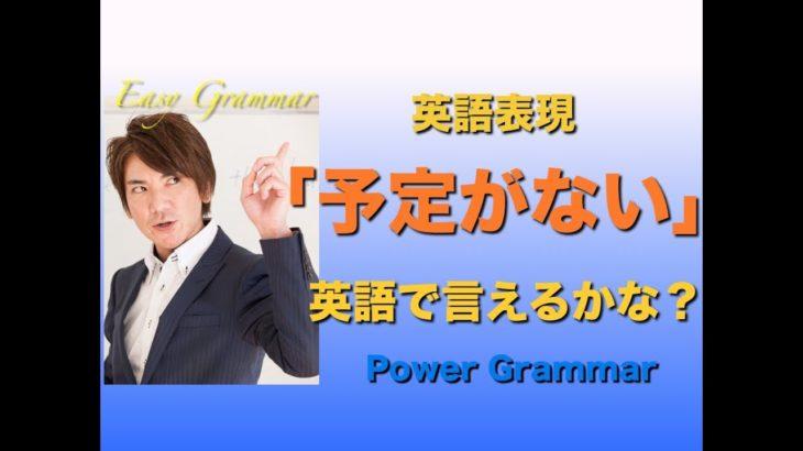 パワー 英文法 78