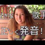 ハッピー英会話レッスン#155 (アメリカ有名歌手の名前を正しい発音する!)with  英会話リンゲージ