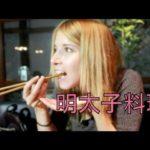 """明太子料理専門店「めんたい重」Mentai/Fish Egg Restaurant """"Mentai-jyu""""."""