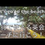 ハッピー英会話レッスン#82海外旅行で使える英語/ビーチに行こう!with  英会話リンゲージ