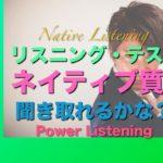 パワー 英語リスニング 27