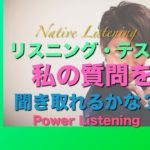 パワー 英語リスニング 25