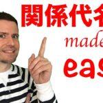 関係代名詞:わかりやすい英文法