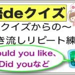英語でクイズからの〜聞き流し声出し練習『英語deクイズ』