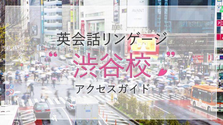 英会話リンゲージ 道順動画【渋谷校編】