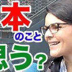 「日本が◯ ◯と思う!」外国人が日本に来てどう思うか?|訪日外国人インタビュー(渋谷)# 172