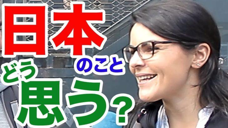 「日本が◯ ◯と思う!」外国人が日本に来てどう思うか? 訪日外国人インタビュー(渋谷)# 172