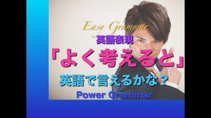 パワー 英文法 71