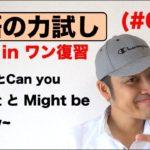 『英語の力試し』(#002)オールインワン復習編 Can I とCan you, Might とMight be, A few~を使ったフレーズ
