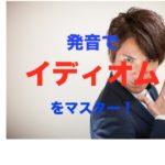 パワー 英語発音 61