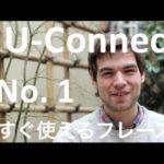 【今すぐ使えるフレーズ 英語1】 Same time same place の 意味 IU-Connect #013