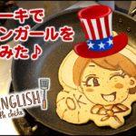 英語でお料理☆ パンケーキアートの作り方♪ // Making pancake art! 〔#409〕