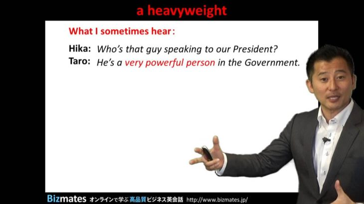 "Bizmates無料英語学習 Words & Phrases Tip 195 ""a heavyweight"""