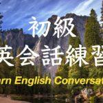 初級英会話トレーニング     英語基本フレーズ聞き流し(日→英音声)