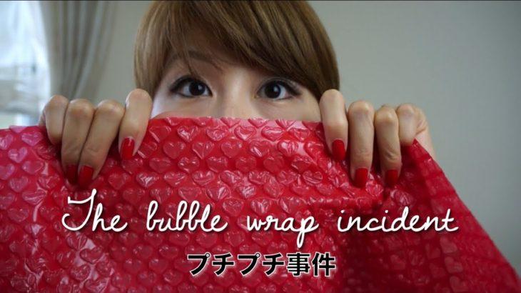 プチプチ事件 // The bubble wrap incident〔# 117〕