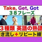 英語の熟語 Take,Get,Gotを使った38フレーズ(聞き流しリピート練習+リスニング練習版)
