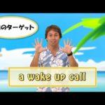 Yukioの英会話ワンポイントレッスン 第10回 「a wake up call」 By ECC