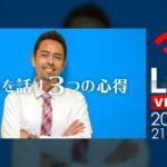 [LIVE] 英語を話す3つの心得