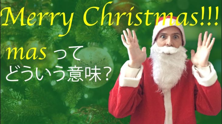 Merry Christmasってどういう意味?