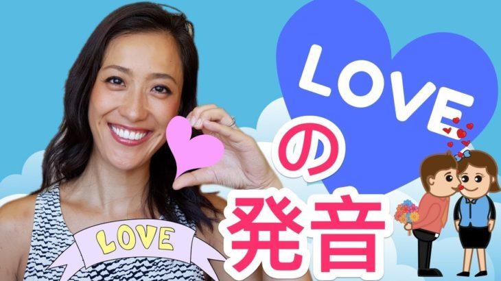 """LOVE""の発音!カタカナ英語とは少し違う!"