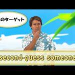 英会話ワンポイントレッスン 第16回 「second-guess someone」 By ECC