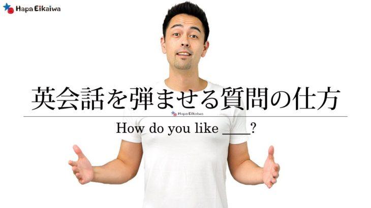 Do you like より会話が弾む How do you like【#240】