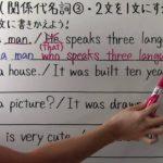 【中3 英語】  中3-14  関係代名詞③ ・ 2文を1文にする編