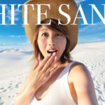 人生に一度は行ってみたい!ホワイト・サンズ☆ White Sands! [Eng-Sub]〔#633〕【🇺🇸横断の旅 48】