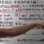 【英語】中2-14 不定詞③(形容詞的用法編)
