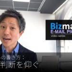 英語メールの書き方:「上司に判断を仰ぐ」Bizmates E-mail Picks 100