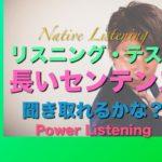 パワー 英語リスニング 50