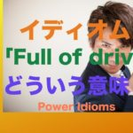 パワー イディオム 英語 慣用句 Power Idioms 4