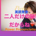 パワー 英語発音 96