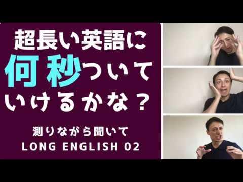 【長い英語02】を聞き取ってみよう!Long English 02