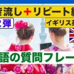 外国人観光客に使える英語の質問フレーズ 第2弾 イギリス英語版(聞き流しリピート練習動画)