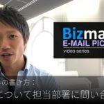 英語メールの書き方:「新商品について担当部署に問い合わせる」Bizmates E-mail Picks 77