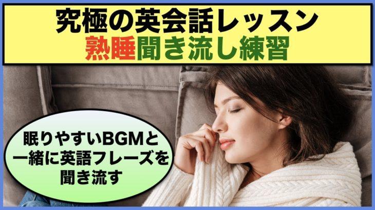 【究極の英会話レッスン】熟睡聞き流し練習 第5弾(眠りやすいBGMと一緒に英語フレーズを聞き流す)