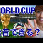 """""""ワールド""""の発音!3つのポイントでネイティブに近づく!// Pronouncing """"world""""〔# 195〕"""