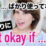 英語のバリエーションを増やそう☆ 使えるワンフレーズ「Is it okay if ___?」〔#588〕