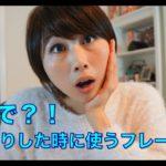 """まじで?!は英語で?""""Seriously?!""""〔# 159〕"""