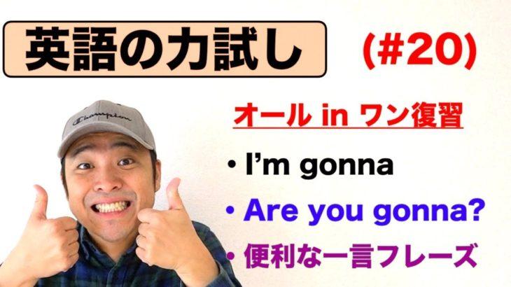 英語の力試し#20【I'm gonna、Are you gonna?、便利な一言フレーズなど】